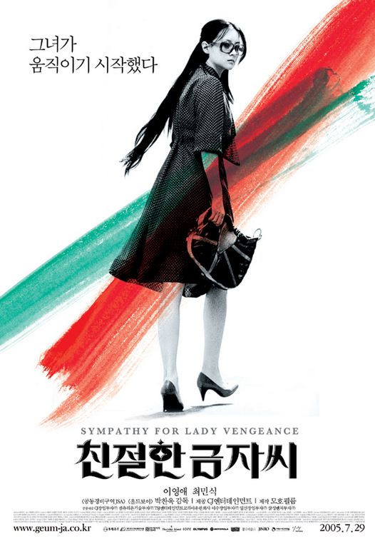 sympathy_for_lady_vengeance_ver2