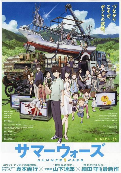Summer_Wars-732234442-large