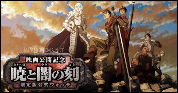 berserk-anime-trilogia