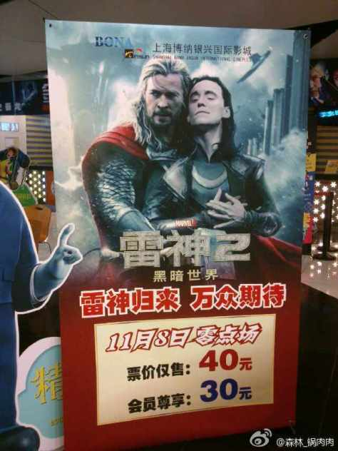 thor-2-dark-world-poster-shanghai-chris-hemsworth-tom-hiddleston